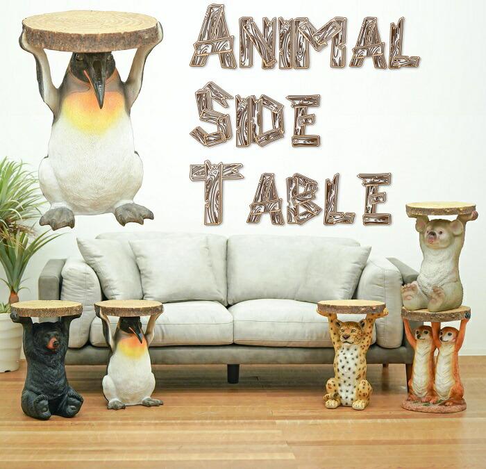 アニマルテーブル