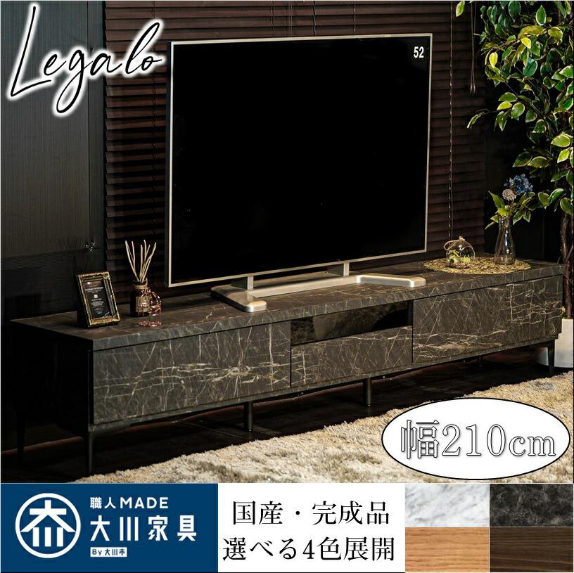Legaloリガーロ210TV