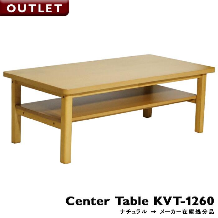 センターテーブル KVT-1260 NA ナチュラル