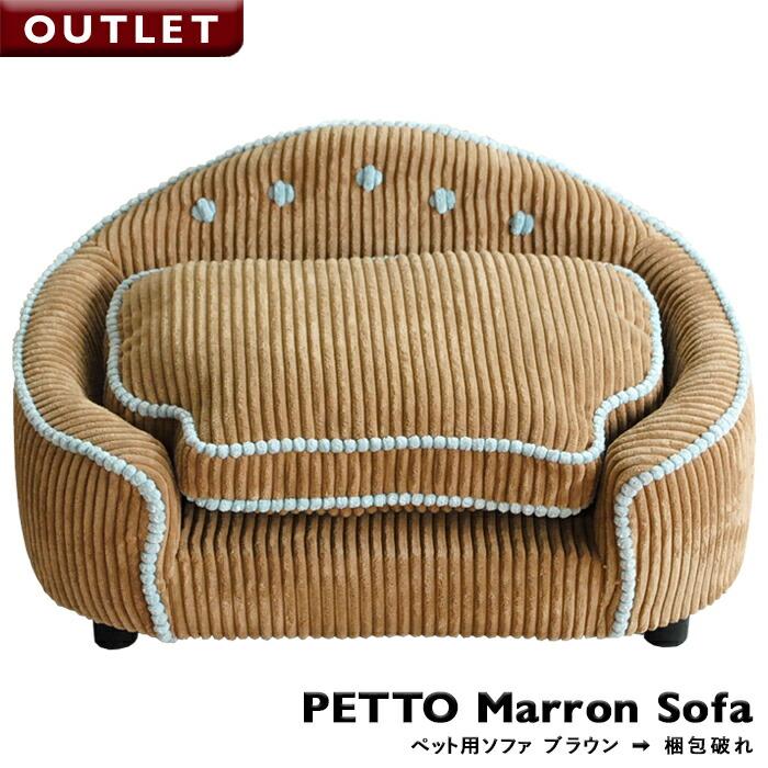 PETTO マロン MARRON ペットソファ BR ブラウン