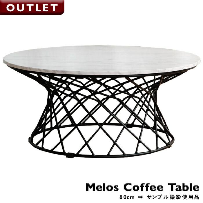 メロス コーヒーテーブル 80cm