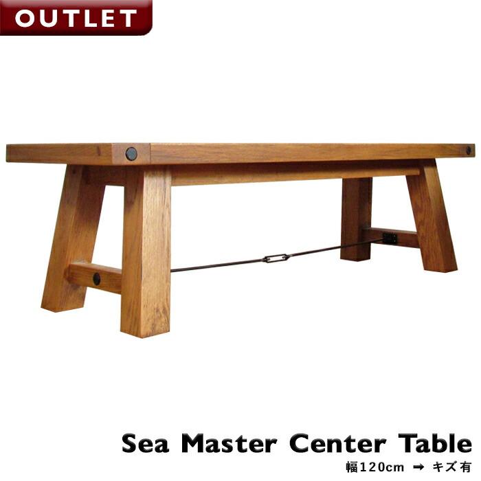 シーマスター 120 センターテーブル