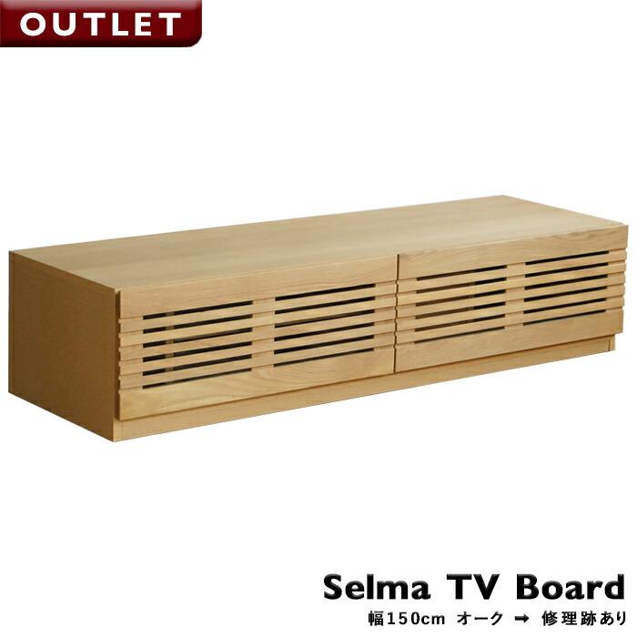 150TVボード Selma セルマ OAK オーク