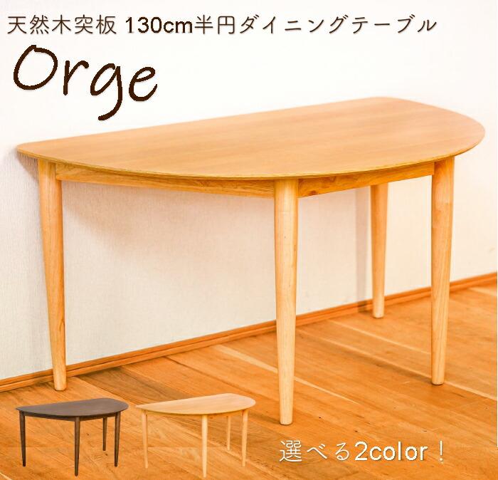 オルガ テーブル