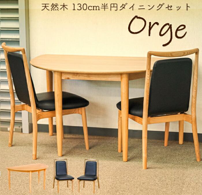 D3点セット 130半円オルガテーブル+ダイニングチェア
