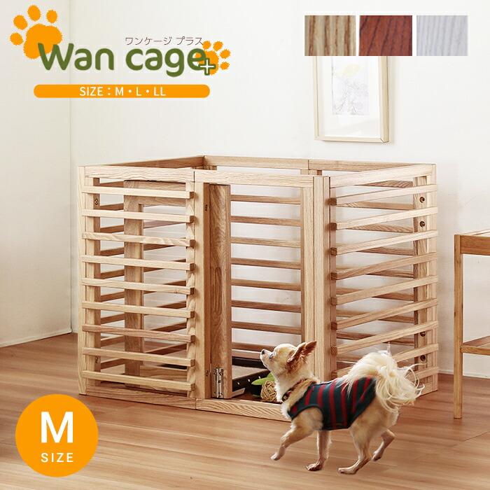 Wancage+ ワンケージプラス Mサイズ