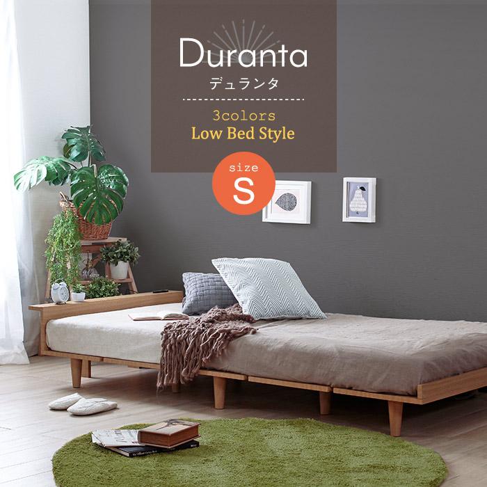 Sベッド Duranta デュランタ