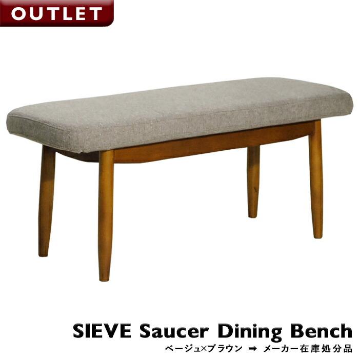 SIEVE シーヴ Saucer ソーサー ダイニングベンチ BE×BR