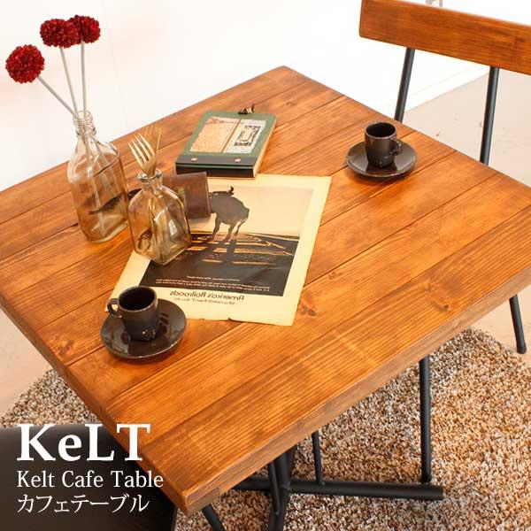 keltケルトダイニングテーブルカフェテーブル70cm