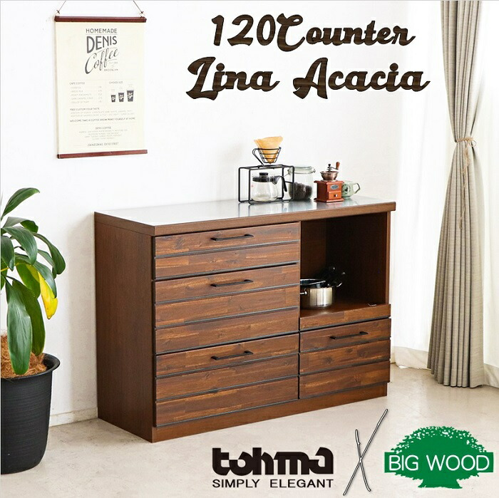 120カウンターLinaアカシア