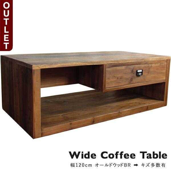 ワイド コーヒーテーブル
