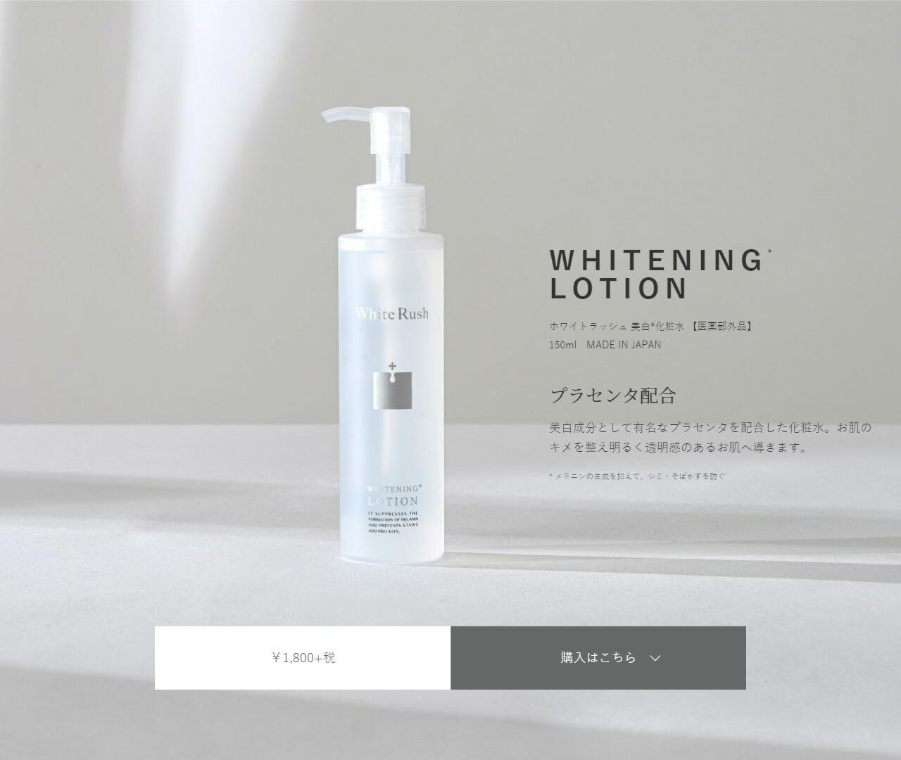 ホワイトラッシュ美白化粧水