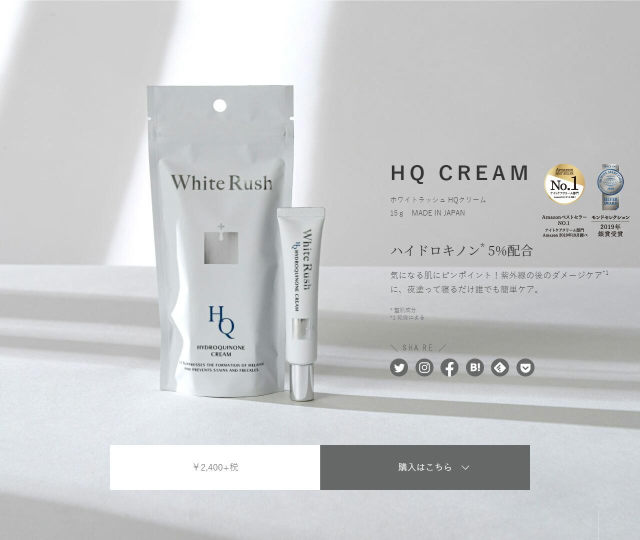 ホワイトラッシュHQクリーム