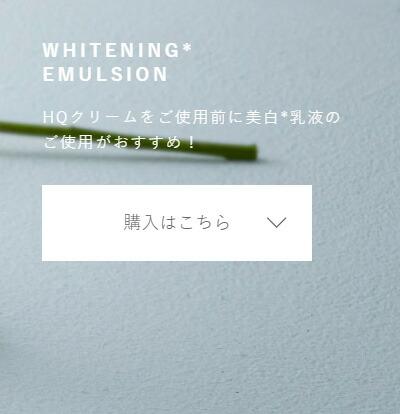 ホワイトラッシュシリーズ WHITENING EMULSION
