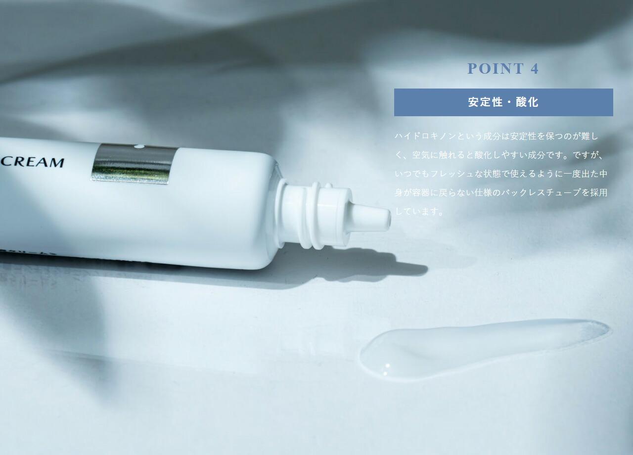 POINT4 安定性・酸化