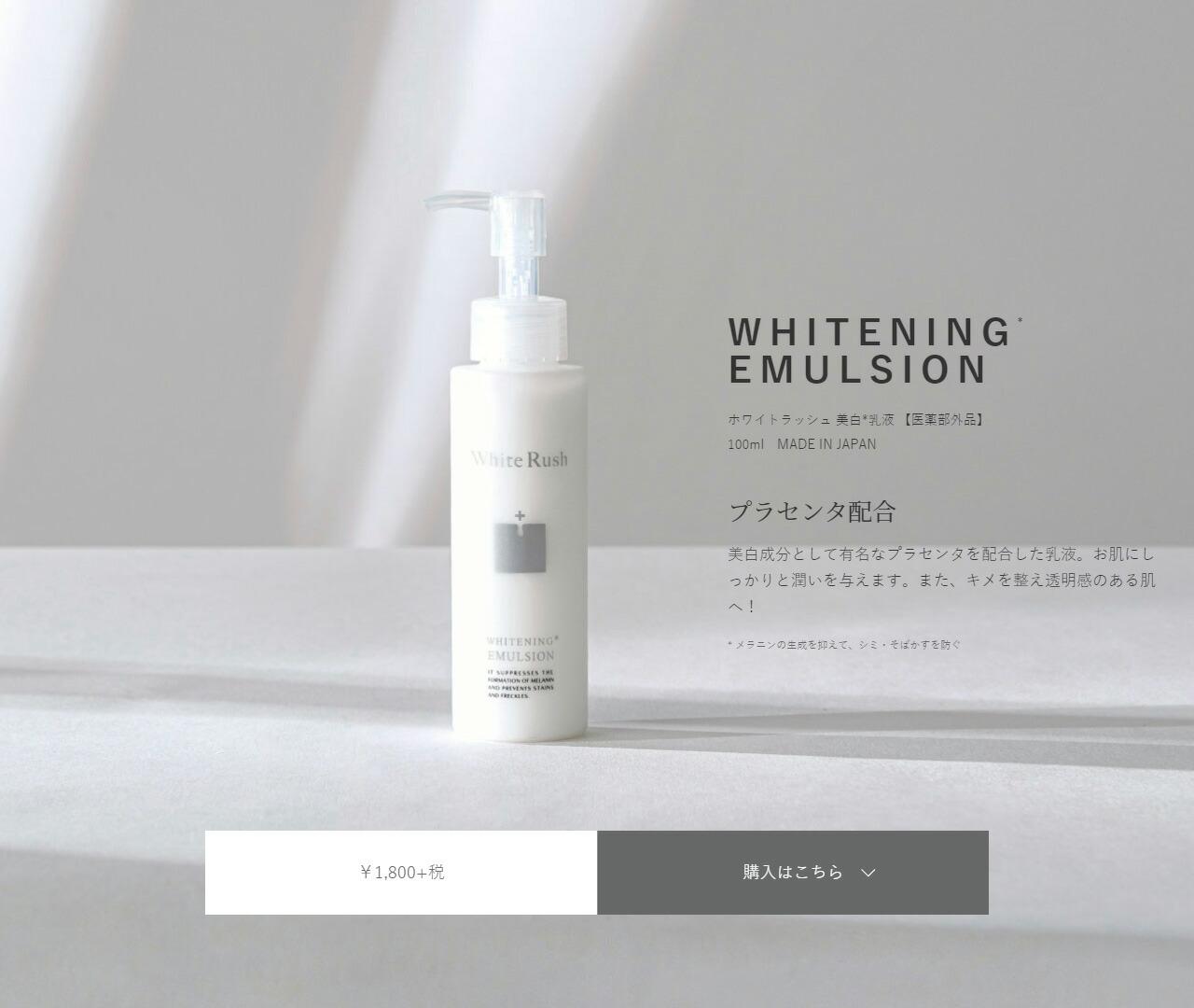 ホワイトラッシュ美白乳液