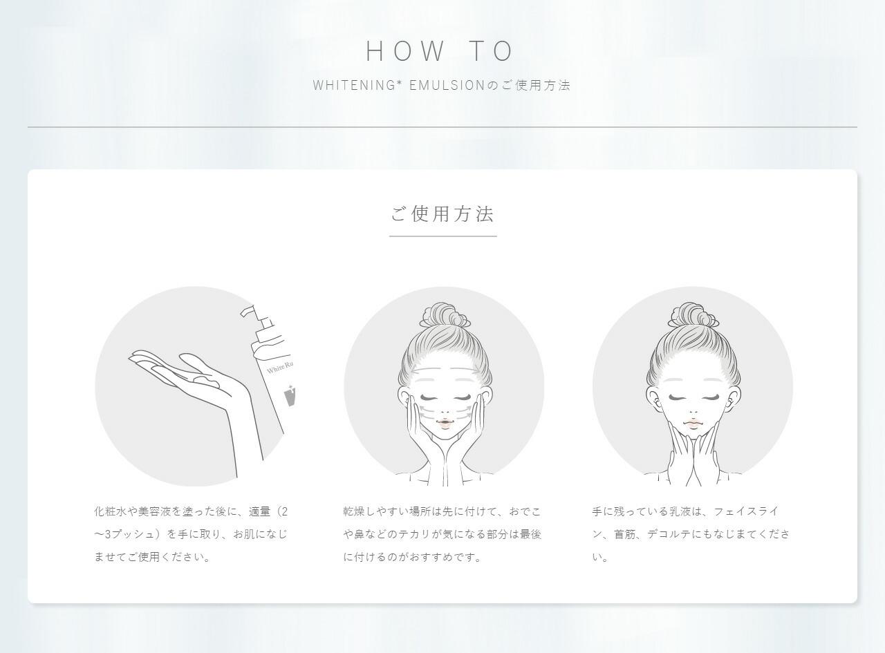 WHITENING EMULSIONのご使用方法