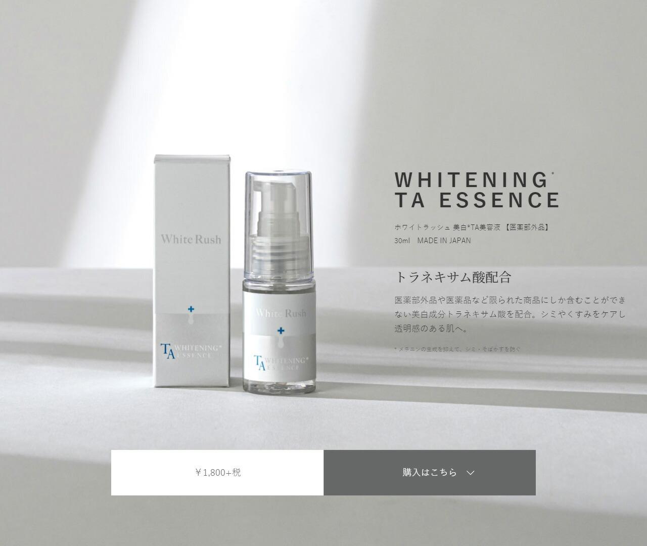 ホワイトラッシュ美白TA美容液