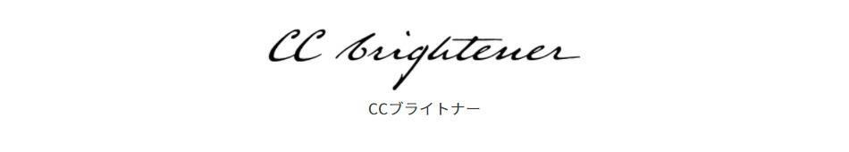 CCブライトナー