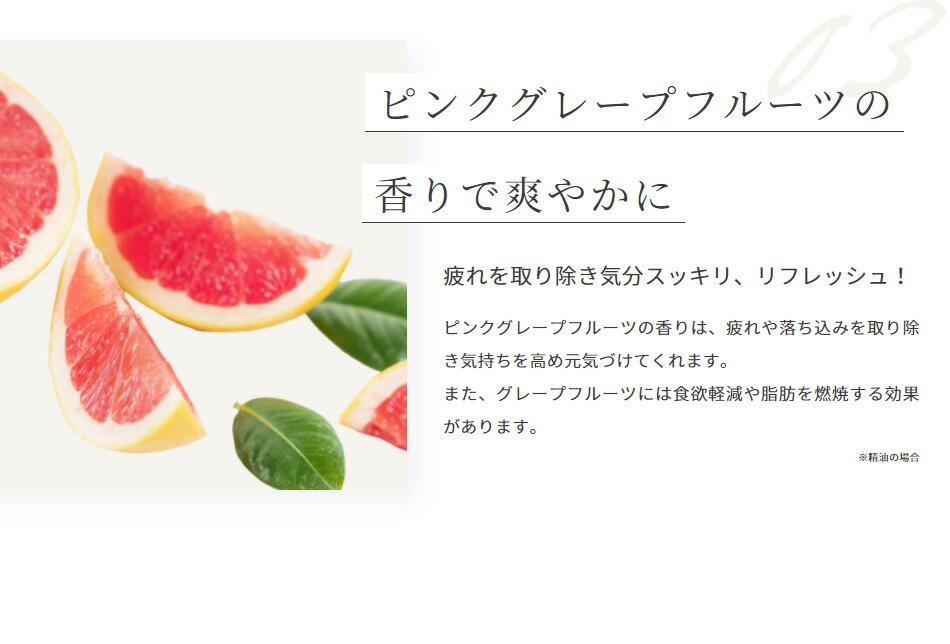 ピンクグレープフルーツの 香りで爽やかに
