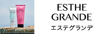 エステグランデ