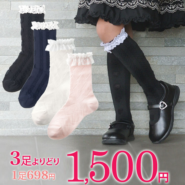女の子のための靴下