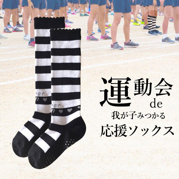 運動会で目立つ靴下