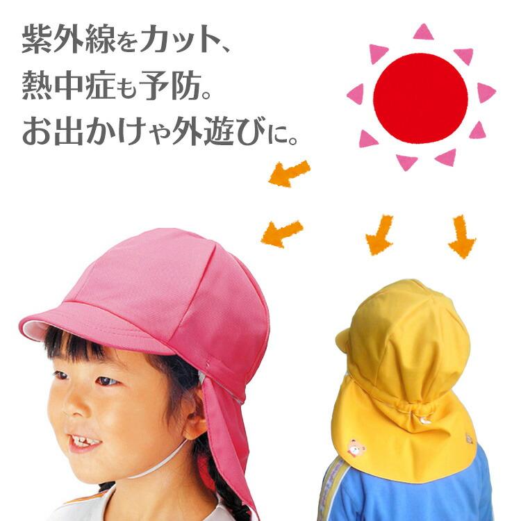 日よけつき体操帽