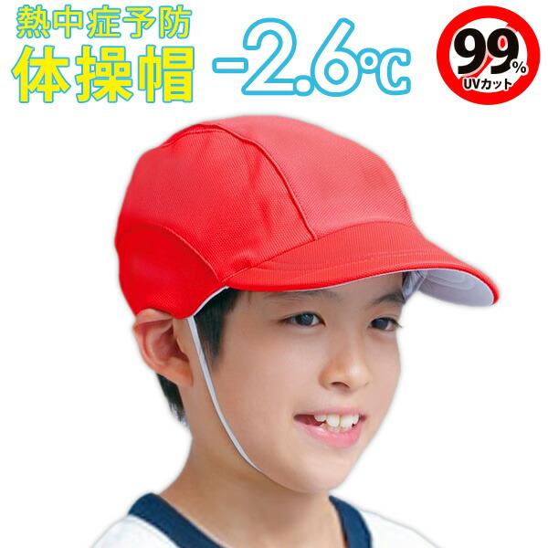UV99%カットでマイナス2℃の紅白帽子