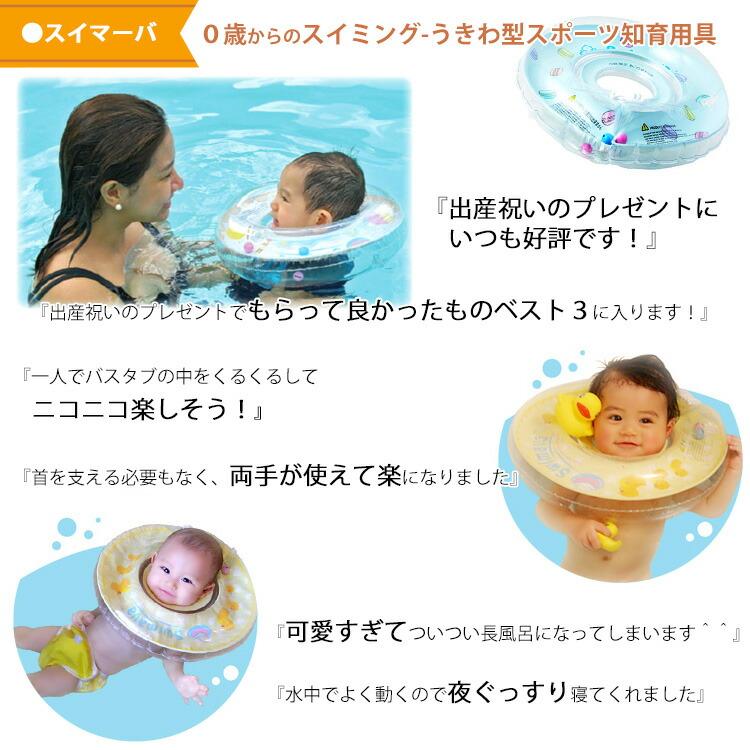 選べる福袋・出産祝い・ギフト5点セット(スイマーバ)