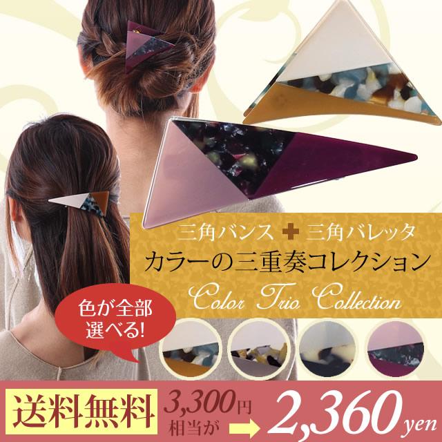 アセテート樹脂のカラーが選べるセット 三角バンス、三角バレッタのカラーの三重奏コレクション