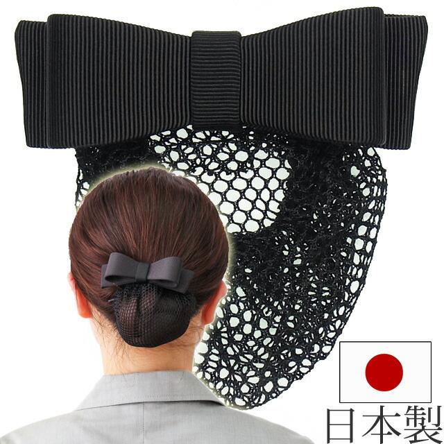 【日本製】バレッタ シニヨン 細編みネットつき グログラン 芯入り シンプル リボン