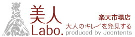 美人Labo 楽天市場店 大人のキレイを発見する produced by Jcontents