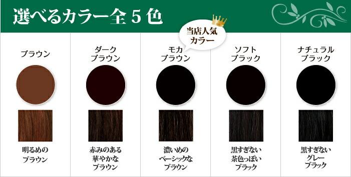 選べるカラー5色