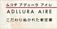 MUCOTA ADLLURA AIRE ムコタ アデューラ アイレ【MUCOTA】中川美容研究所