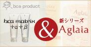 BCA matrix+α aglaia(アグライア)(ビーシーエー・マトリックス)