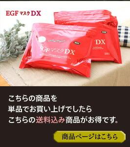 「EGFマスクDXお試しパック」 30枚入りは、こちら。