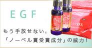EGF配合化粧品