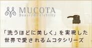 【MUCOTA】中川美容研究所ムコタ