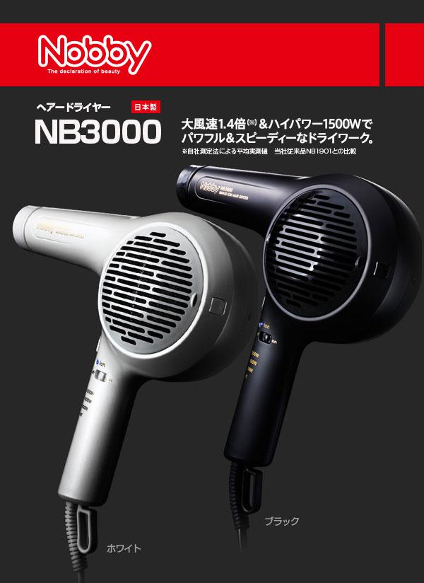 NB3000ヘアードライヤー