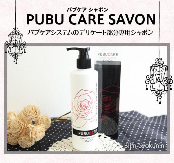 PUBU CARE パブケア【デリケート部分専用シャボン】