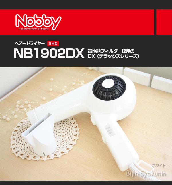 NOBBYNB1902DXマイナスイオンヘアードライヤー