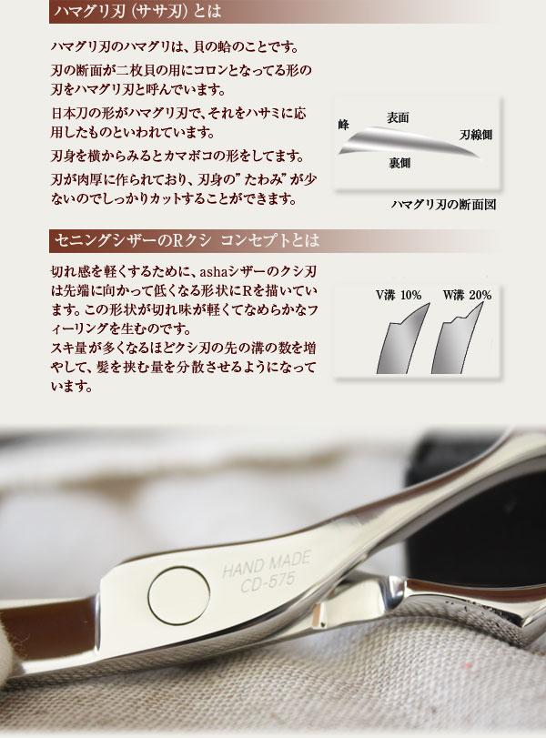 asha scissors アシャ シザー  ドライカットシザー 5.75インチ