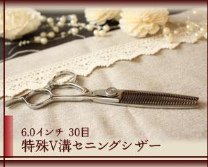 asha scissors アシャ シザー  ドライカットシザー 6.25インチ