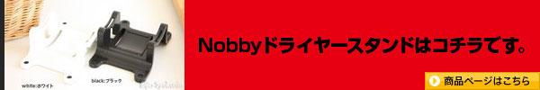 Nobby ノビー商品一覧