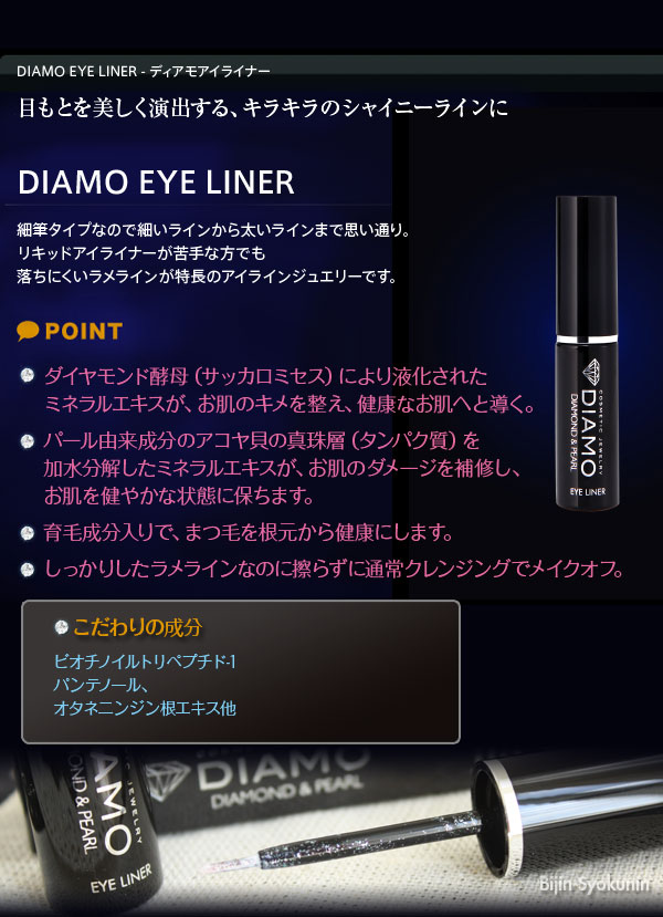 DIAMO EYE LINER - ディアモアイライナー