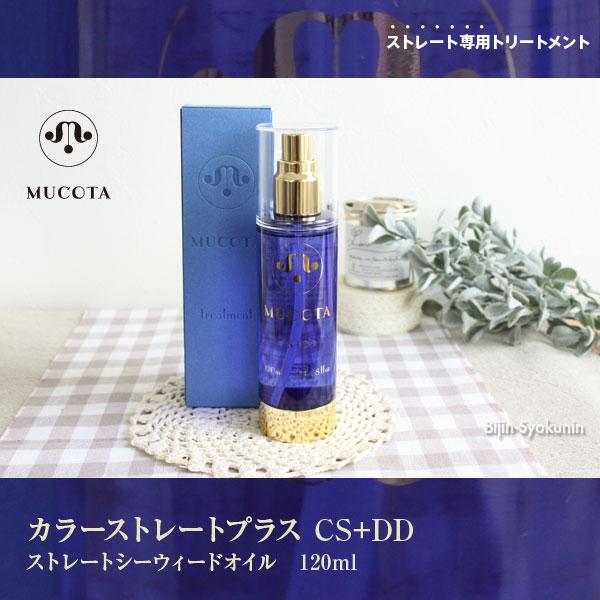 ムコタ ライブルミネスタ カラーストレートプラス CS+DD