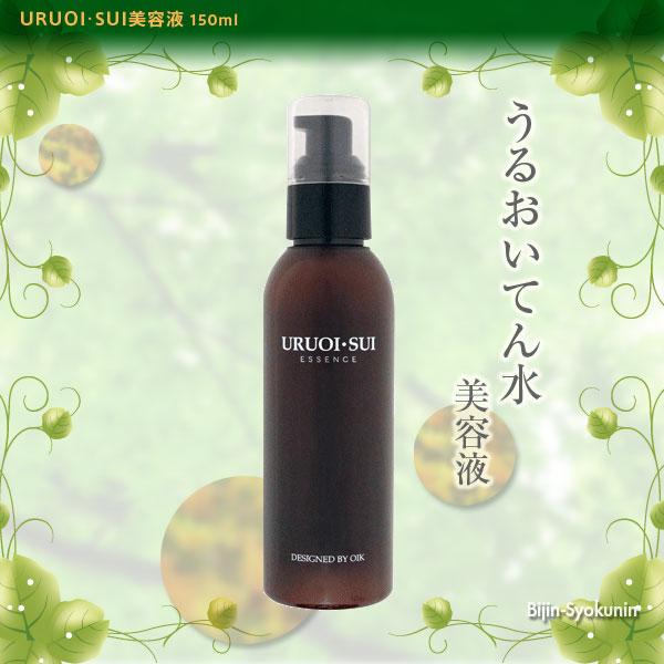 URUOI・SUI うるおいてん水 (美容液)