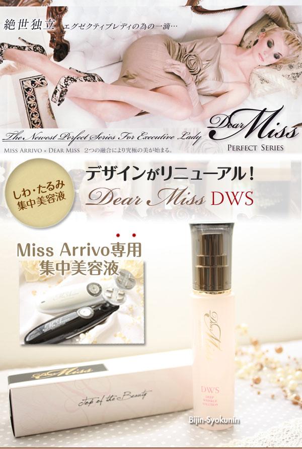 Dear Miss DWS【30ml】