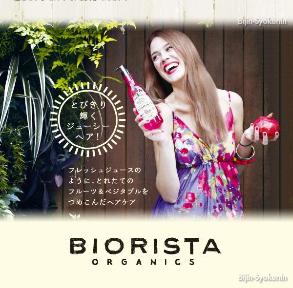 Biorista ビオリスタ オーガニクス